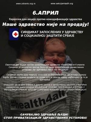 Sindikat zdravstva Srbije evropski dan protiv komodifikacije zdravstva 2018 1080x1440